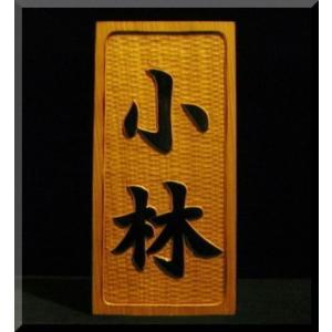 表札(木) AKy-0ki 名字のみ【楷書体】(枠有)焼き仕上げ 純手彫り表札 銘木ひがつら材 |atelier-owl|02