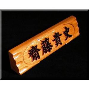 ネームプレート(木)DNPKs-1gy-P高級手作り小型デスクネームプレート波状台座彫り(フルネーム肩書なし)