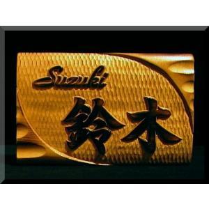 表札(木)GKy-0gy5(変形波状台座焼き仕上げ)名字のみ(英字+漢字)純手彫り表札 銘木ひがつら材|atelier-owl