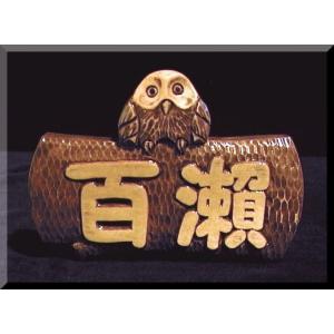 表札(木)名字のみ丸太フクロウ【ポップ体1】オーク色染め文字白 純手彫り表札 銘木シナ材|atelier-owl