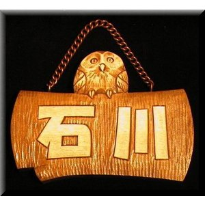 表札(木)名字のみ丸太フクロウ【ポップ体2】オーク色染め文字白 純手彫り表札 銘木シナ材|atelier-owl
