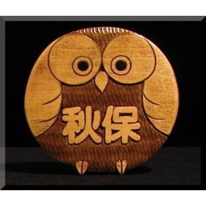 表札(木)名字のみ【丸ゴシック体】オーク色染め文字白 純手彫り表札 銘木シナ材|atelier-owl