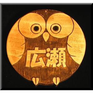 表札(木)名字のみ【ポップ体2】オーク色染め文字白 純手彫り表札 銘木シナ材|atelier-owl