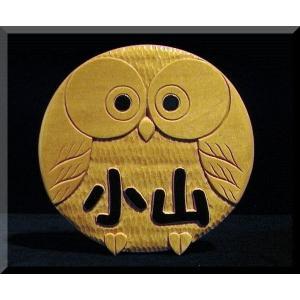 表札(木)名字のみ【ポップ体1】白木文字部墨のせ 純手彫り表札 銘木シナ材|atelier-owl