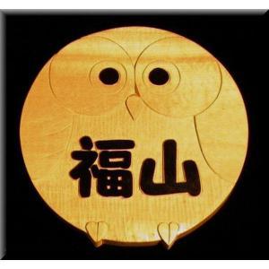 表札(木)名字のみ【ポップ体1】白木 文字部墨のせ 純手彫り表札 銘木シナ材|atelier-owl