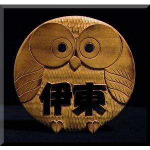 表札(木)名字のみ【ポップ体2】焼き仕上げ 純手彫り表札 銘木シナ材|atelier-owl