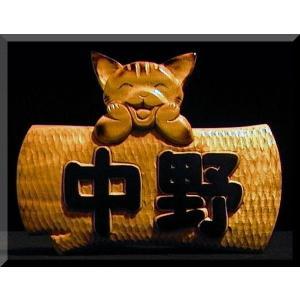 表札(木)ごきげんネコ【ポップ体1】純手彫り表札(文字部墨載せ) 銘木ひがつら材 |atelier-owl