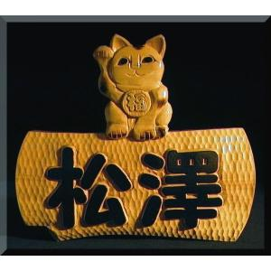 表札(木 )招き猫 名字のみ【ポップ体1】 純手彫り表札 銘木ひがつら材 |atelier-owl
