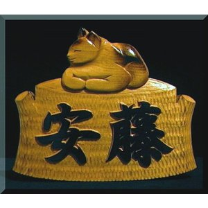 表札(木)くつろぎネコ【行書体】純手彫り表札 銘木ひがつら材|atelier-owl
