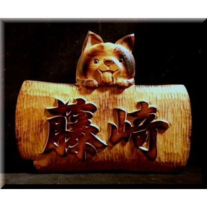 表札(木)ごきげんタロー【行書体】純手彫り表札 銘木ひがつら材|atelier-owl
