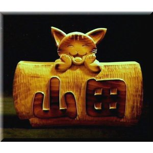 表札(木 )ごきげんネコ【ポップ体1】 純手彫り表札 銘木ひがつら材 |atelier-owl