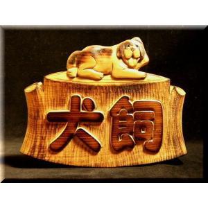 表札(木)でへへセント【ポップ体1】純手彫り表札 銘木ひがつら材|atelier-owl