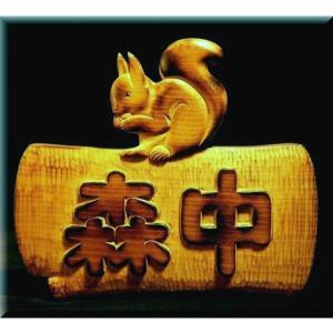 表札(木)えぞりす【ポップ体1】純手彫り表札 銘木ひがつら材|atelier-owl