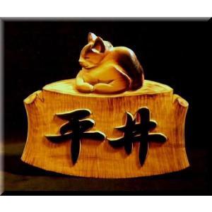 表札(木 ) くつろぎネコ【行書体】純手彫り表札 銘木ひがつら材|atelier-owl