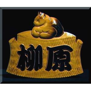 表札(木) くつろぎネコ【勘亭流】純手彫り表札 銘木ひがつら材|atelier-owl