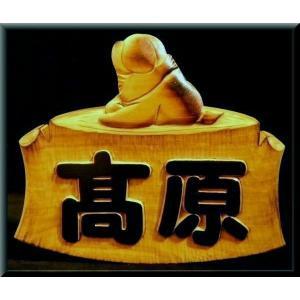 表札(木 )くつろぎワンちゃん【ポップ体1】純手彫り表札 銘木ひがつら材|atelier-owl