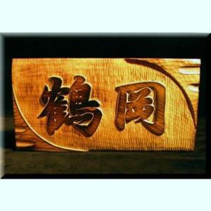 表札(木)SKy-0gy(変形波状台座)名字のみ焼き仕上げ 純手彫り表札 銘木ひがつら材|atelier-owl