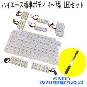 LED ルームランプセット 200系 トヨタ ハイエース レ...