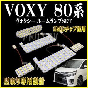 LED ルームランプセット 80系 トヨタ ヴォクシー VOXY 専用 ZRR8#G ZRR8#W ...