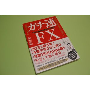 【送料無料】【極めて美品】ガチ速FX  27分で256万円を稼いだ