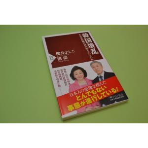 【送料無料】【美品】 韓国壊乱 文在寅政権に何が起きているのか