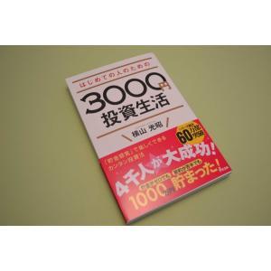 はじめての人のための 3000円投資生活 横山光昭 著 アスコム 刊 発行日2016年7月7日  第...