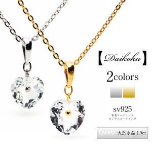 ネックレス レディース 水晶 宝石質天然石 シルバー daikoku 4月 誕生石|atelier-tea