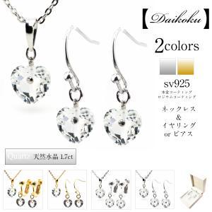 セット ネックレス+イヤリングorピアス レディース 水晶 天然石 SV925 シルバー daikoku 水晶婚式に atelier-tea