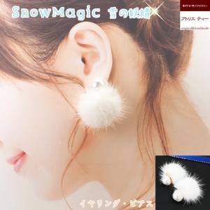 イヤリング レディース スノーマジック 雪の妖精 ミンクファー 送料無料|atelier-tea