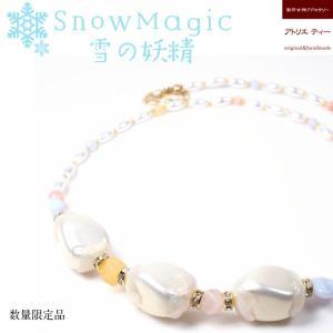 ネックレス レディース スノーマジック 雪の妖精 パールと天然石 送料無料|atelier-tea