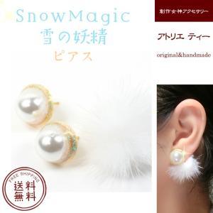 ピアス レディース スノーマジック 雪の妖精 ミンクファー 送料無料|atelier-tea
