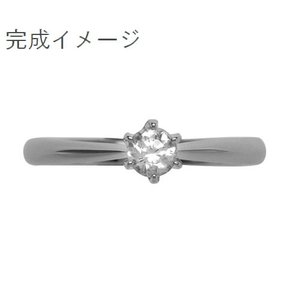 ジュエリーリフォーム、指輪リフォーム リング空枠0.15ct前後用/6本爪デザイン atelier-ti