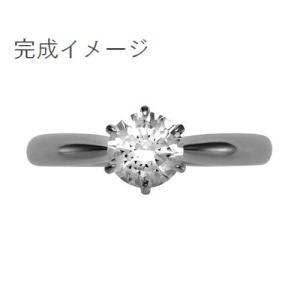 ジュエリーリフォーム、指輪リフォーム リング空枠0.7ct前後用/6本爪デザイン atelier-ti
