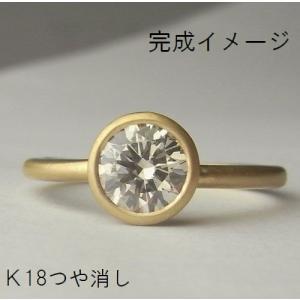 ジュエリーリフォーム、指輪リフォーム 細腕フクリン 5〜6mm直径石用 k18 イエローゴールド|atelier-ti