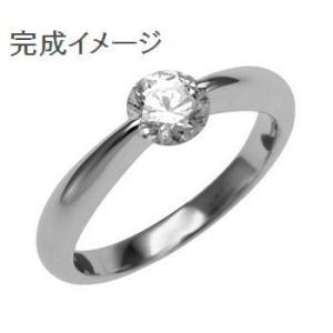 ジュエリーリフォーム、指輪リフォーム リング空枠0.7ct前後用/2点留め(細い)デザイン atelier-ti