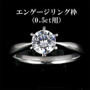 『Pt900空枠』婚約指輪用空枠ティファニー爪 タイプ0.5...