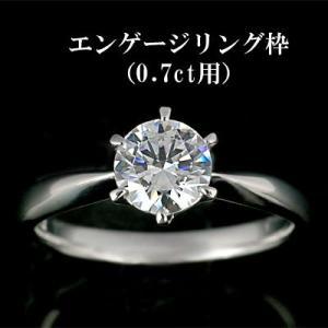 『Pt900空枠』婚約指輪用空枠ティファニー爪タイプ0.7c...