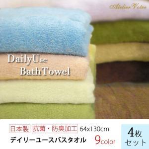 【送料無料】日本製 デイリーユース バスタオル4枚セット 部屋干し用 抗菌 防臭 日本製 国産 福袋 ギフト|atelier-votre