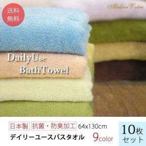 【送料無料】日本製 デイリーユース バスタオル10枚セット 部屋干し用 抗菌 防臭 日本製 国産 福袋 ギフト|atelier-votre