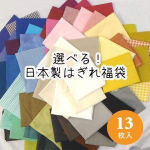 無地メインのはぎれ福袋です。 お好きなカラーを組み合わせて、合計13枚以上の生地が入っています。 ※...