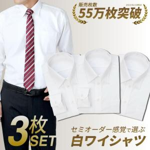 オリジナル白ワイシャツ3枚セット。 白シャツの襟元は想像以上にすぐ汚れます。 更に、汚れがこびりつく...