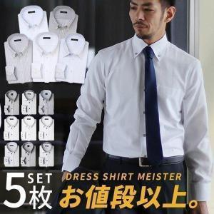 よりどり5枚 選べる 5枚セット ワイシャツ メンズ 5枚 セット 選べるセット 形態安定 送料無料...