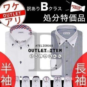 ワイシャツ 長袖 メンズ 半袖 わけあり ビジネス 白 デザ...