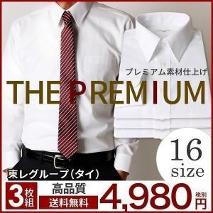 ワイシャツ メンズ 長袖 Yシャツ セット 3枚 白 ビジネス 結婚式 葬式 at-ml-sre-1...