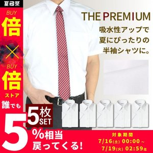 ワイシャツ メンズ 半袖 白 Yシャツ ホワイト 5枚 セッ...