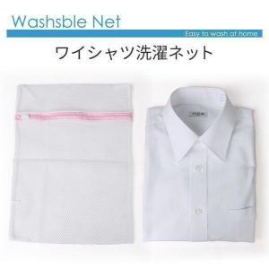 ワイシャツ 1枚 洗濯用ネット 洗濯ネット 洗濯あみ ウォッシャブルネット   at-ux-ac-1567 メール便対応【2】 クールビズ|atelier365