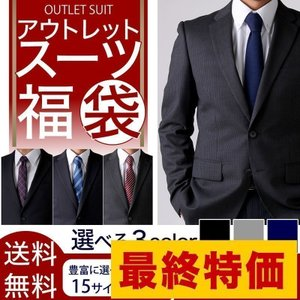 スーツ アウトレット ビジネススーツ フォーマルスーツ メンズ 2つボタン 福袋 定番 リクルート 就活 fuku-suit 宅配便のみ|atelier365