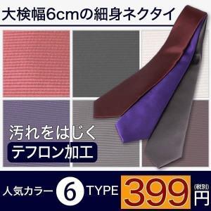 ナロータイ ネクタイ 柄 ドット 無地 ビジネス ストライプ チェック Tie メンズ 6色から選べる  na-nekutai atelier365