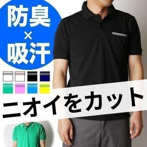 ポロシャツ メンズ 半袖 吸汗速乾 ドライ 防臭加工 ストレッチ oth-me-po-1703 メール便で送料無料 クールビズ|atelier365