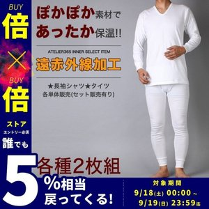 インナー メンズ シャツ ズボン下 ステテコ セット 2枚 白 ホワイト綿100% oth-ml-in-1447 宅配便のみ atelier365